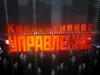 Коллективное управление. UAZ Patriot New