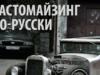 """Кастомайзинг по-русски: Трайк """"Химера"""""""