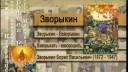 Все фамилии России | Зворыкин