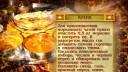 Узнайте Индию! | Как приготовить морковный соус чатни. В чем смысл обряда ракша-бандхан. Какой фильм называют