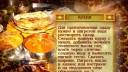 Узнайте Индию! | Как приготовить ладду. Чем прославился император Шах-Джахан. Что такое рудракша