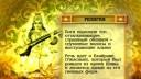 Узнайте Индию! | Как боги наказали одного из божеств за лишение головы Брахмы. Сколько существует элементов мироздания. Как приготовить банановый ласси