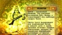 Узнайте Индию! | Что называют тулси. Когда в Индии бывает монсун. Кто был родоначальником документального кино в Индии