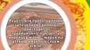 1001 специя Шехерезады | Рекадо