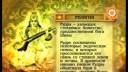 Узнайте Индию! | Как характеризуют бога Рудру. Чем знамениты законы Ману. Самое дождливое место на замле