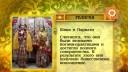 Узнайте Индию! | Какая божественная пара наиболее почитаема в индуизме. Какого цвета Тадж Махал. Какой религиозный текст Махатма Ганди считал основой своего учения