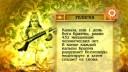 Узнайте Индию! | Сколько длится один день бога Брахмы. В память о ком Шах-Джахан построил мавзолей Тадж Махал. Как прошли детство и юность Сиддхартхи Гаутамы, основателя буддизма