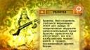 Узнайте Индию! | Какова роль бога Брахмы в современном индуизме. Как называется традиционная индийская женская одежда. Как долго Гаутама Будда находился в духовном поиске