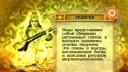 Узнайте Индию! | Что представляют собой веды. Правда ли, что Абишек Баччан хорошо поёт. Как в первый раз Будда достиг просветления