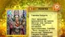 Узнайте Индию! | Какой праздник связан с именем бога Ганеши. Кто такой Абхишек Амитабх Шривастав. В каком веке монголы начали захват индийских земель