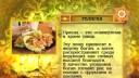 Узнайте Индию! | Что такое прасад. Кто носил титул наваба в Индии. Какое изобретение прославило Шридхарачарию