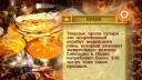 Узнайте Индию! | Как индийцы едят орешки супари. Что такое сома. Чем привлекает туристов пляж Кавелоссим