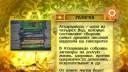 Узнайте Индию! | Что такое Атхарваведа. Что такое мандо и дулпод. Что символизирует праздник Чайтра парва