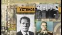 Все фамилии России   Устинов