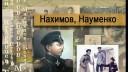 Все фамилии России   Нахимов