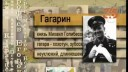 Все фамилии России   Гагарин