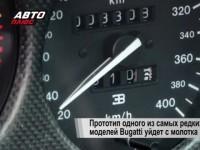 Новости с колес. Выпуск № 1905. 28.12.2017