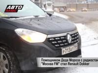 Новости с колес. Выпуск № 1906. 29.12.2017
