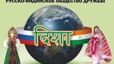 Телеканал  «Индия ТВ» выступил  информационным спонсором индийского Новогоднего празд…