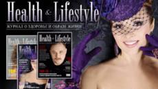 Телеканалы Холдинга «Ред Медиа» -информационные партнеры журнала «Health & Lifest…