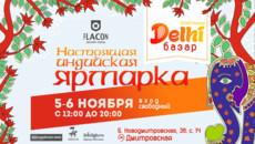 Телеканал «ИНДИЙСКОЕ КИНО» поддержит ярмарку «Delhi базар»