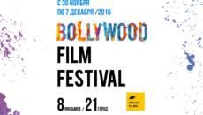 BOLLYWOOD FILM FESTIVAL пройдет при поддержке телеканала «ИНДИЙСКОЕ КИНО»