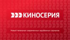 «Ред Медиа» представляет новый телеканал «КИНОСЕРИЯ»