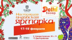 Телеканал «ИНДИЙСКОЕ КИНО» приглашает на ярмарку «Delhi базар»