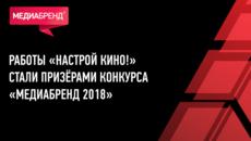 Работы «Настрой кино!» стали призёрами конкурса «МедиаБренд 2018»