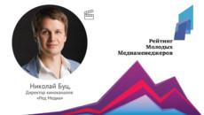 Директор киноканалов «Ред Медиа» Николай Буц вошел в «Рейтинг молодых медиаменеджеров России»
