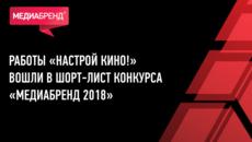 Работы «Настрой кино!» вышли в финал престижного конкурса «МедиаБренд 2018»