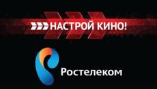 «Настрой кино!» – новый премиальный пакет каналов в «Интерактивном ТВ» от «Ростелекома»