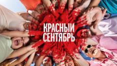 24 сентября − Международный день борьбы с лейкозом