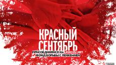 «Настрой кино!» поддерживает акцию «Красный сентябрь»