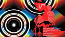 Питчинг Дебютантов пройдет на Московском Международном кинофестивале