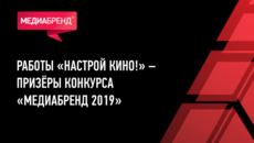 «Ред Медиа» — призер конкурса «МедиаБренд»