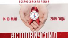 «Настрой кино!» поддерживает Всероссийскую акцию «Стоп ВИЧ/СПИД»
