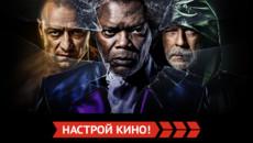 Первоклассные кинопремьеры от «Настрой кино!» в сентябре