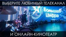 Голосуйте за телеканалы «Настрой кино!»