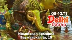 «Индийское кино» приглашает на ярмарку «Delhi базар»