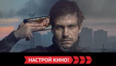 Эксклюзивные киновинки января от «Настрой кино!»