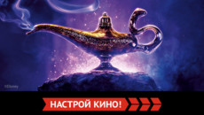 «Аладдин» и другие эксклюзивные премьеры от «Настрой кино!» в декабре