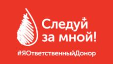 «Настрой кино!» поддерживает акцию «Следуй за мной! #ЯОтветственныйДонор»