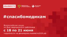«Настрой кино!» — информационный партнер Всероссийской акции «Спасибо медикам»