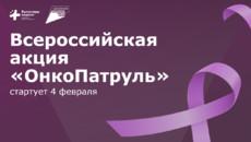 «Настрой кино!» поддерживает Всероссийскую акцию «ОнкоПатруль»