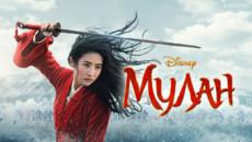 «Мулан» и другие эксклюзивные премьеры апреля от «Настрой кино!»