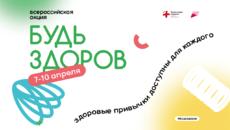 «Настрой кино!» поддерживает Всероссийскую акцию «Будь здоров!»