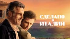 Эксклюзивные премьеры мая от «Настрой кино!»