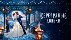 «Серебряные коньки» и другие эксклюзивные премьеры июня от «Настрой кино!»