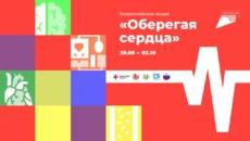 «Настрой кино!» поддерживает Всероссийскую акцию ко Всемирному дню сердца